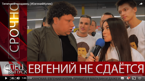 Продавец vs Евгений Кулик: чья взяла?