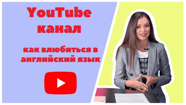 Екатерина Бережная: как влюбиться в английский за несколько минут