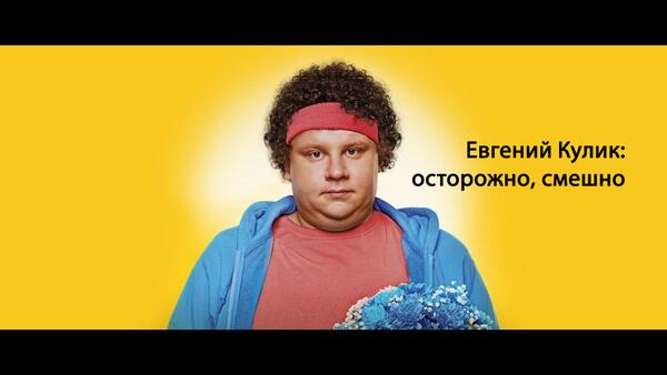 Євген Кулик: обережно, смішно!