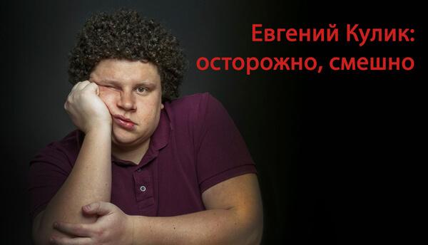 Евгений Кулик: осторожно, смешно!